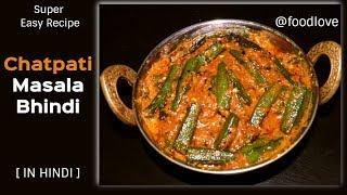 नए तरीके से बनाये रेस्ट्रोरेंट स्टाइल भिंडी महारानी   Masala Bhindi Recipe   Bhindi Ki Sabzi Recipe