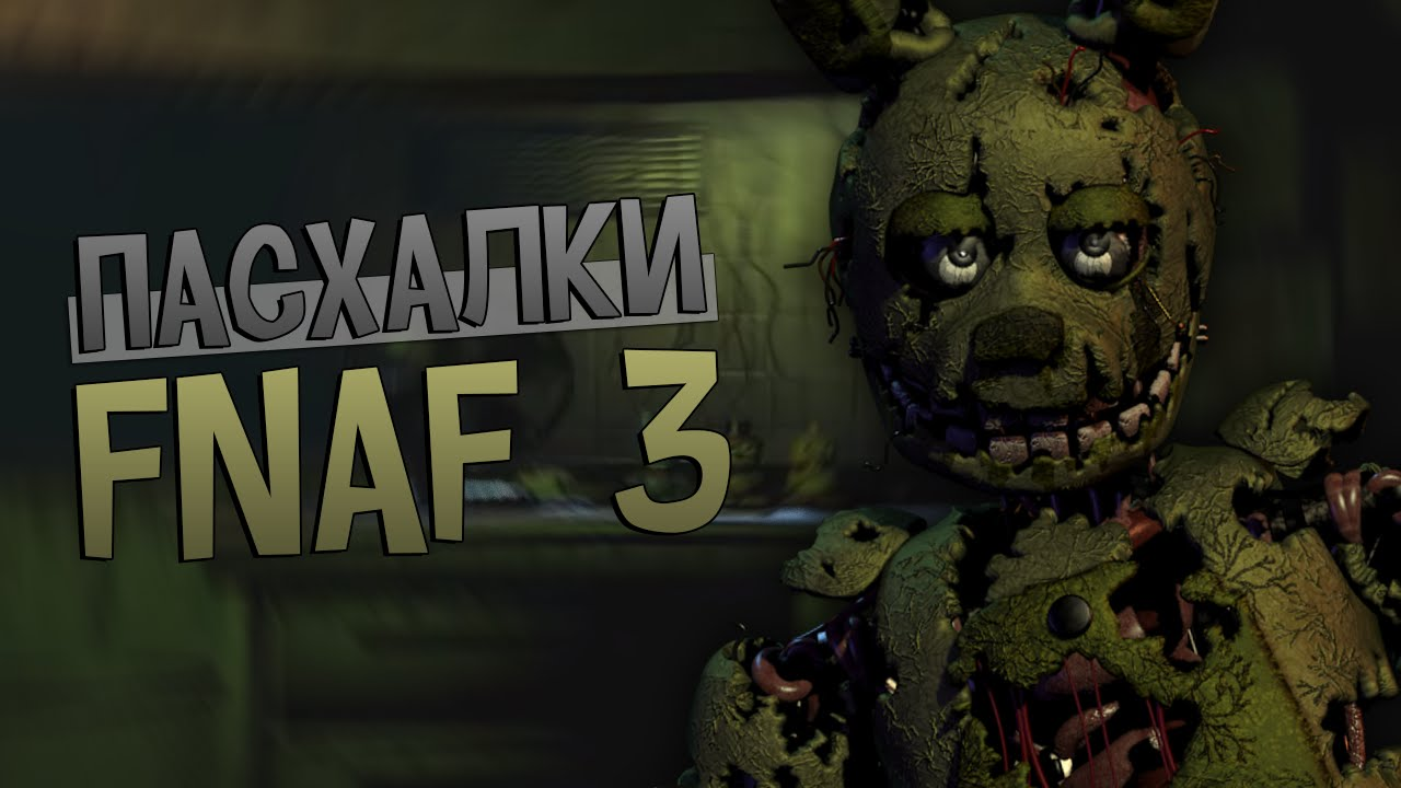 Пасхалки Five Nights at Freddy's 3