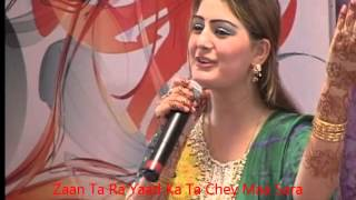 GHAZALA JAVED (KHO LAG RASHA KANA) LYRICS غزاله جاوید