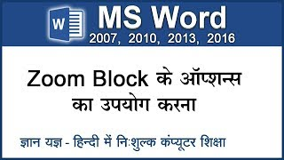 How to zoom in or zoom out a document by using zoom feature in Word 2016/2013/2010/2007 (Hindi) 59
