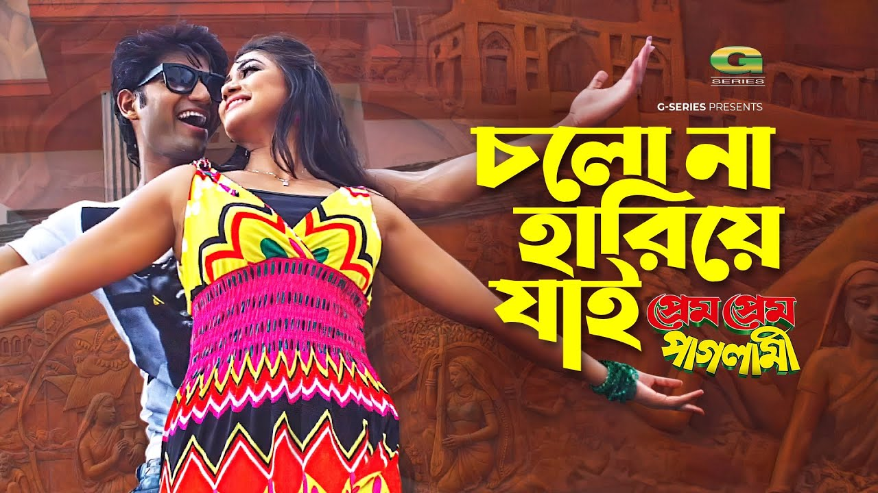 Cholo Na Hariye Jai   চলনা হারিয়ে যাই   Bappi   Achol   Prem Prem Paglami   Bangla Movie song