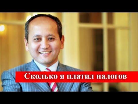 Мухтар Аблязов: о «БТА» и сколько я платил и банк налоги государству