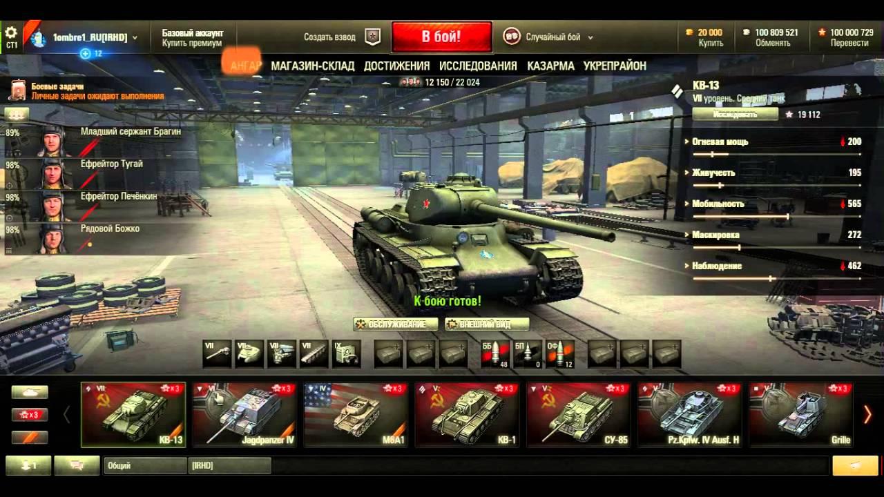 Тестовый сервер world of tanks физика скачать