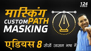 LEARN FREE EDIUS PRO 8 & 9 | Masking with Path Option || Wedding Video Editing in Hindi