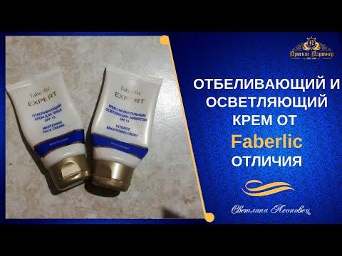 Отбеливающий и осветляющий крем Expert  Faberlic