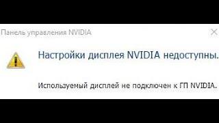 🚩 Используемый дисплей не подключен к ГП NVIDIA