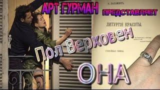 о фильме Паула Верхувена ОНА