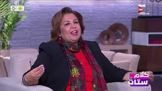 Gambar cover كلام ستات - إختيار مصرية ضمن أفضل 50 سيدة عربية مميزة في شمال أمريكا وكندا