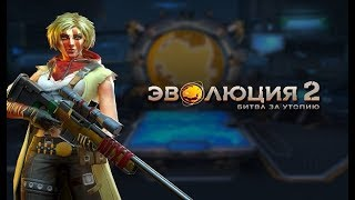 Evolution 2 The Battle for Utopia (PART 2) Android Gameplay
