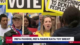 Ειδήσεις Βραδινό Δελτίο | 1 εκατομμύριο Βρετανοί κατά του Brexit | 23/03/2019