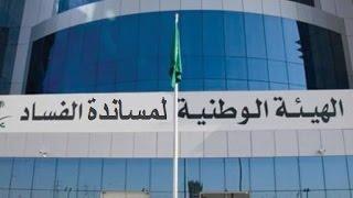 شهادة أمير على ثلاثة من أبشع أشكال الفساد في السعودية