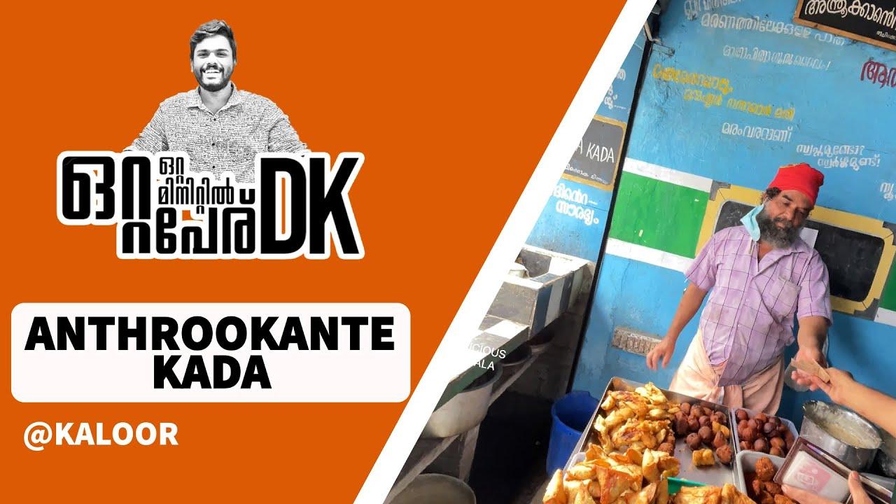 ഒരു പിരാന്തന്റെ കട | Anthrooka Shop | Kaloor | Delicious Kerala #shorts #shortvideo