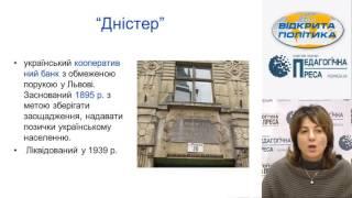 Онлайн-урок з історії України. Західноукраїнські землі у складі Австро-Угорської імперії