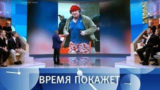 Мирная Россия  Время покажет  Выпуск от14 09 2017