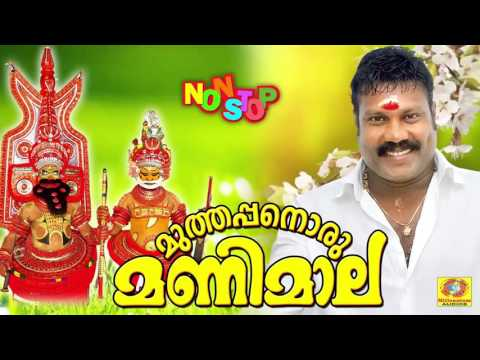 Muthappanoru Manimala | Latest Non Stop Devotional Songs Malayalam | Kalabhavan Mani Songs