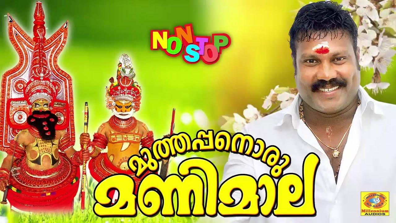 List of Malayalam Songs sung by Kalabhavan Mani