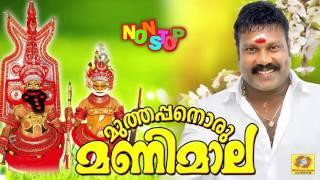 Muthappanoru Manimala | Latest Non Stop Devotional Songs Malayalam | Kalabhavan Mani Songs