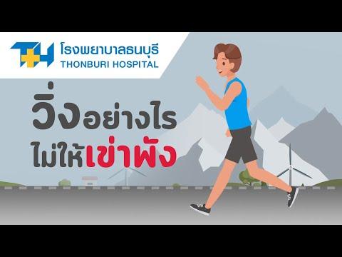 โรงพยาบาลธนบุรี :  เทคนิคการวิ่งที่ถูกวิธีถนอมข้อเข่า