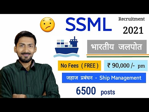 SSML ( भारतीय जलपोत ) recruitment 2021 😱  6500 posts | No Fees (FREE) | ₹ 90,000 PM | Must Watch
