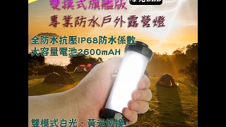 【Just-Play】超磁吸雙色LED隨身行動燈管 雙模式旗艦版 全防水抗壓 加厚強力磁鐵