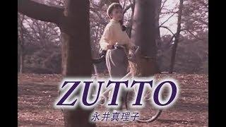 ZUTTO (カラオケ) 永井真理子
