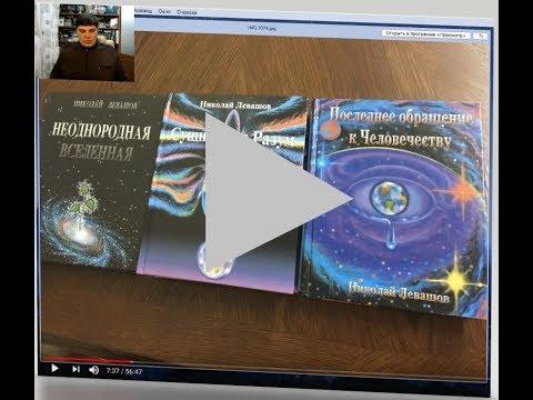 Видео-Презентация книги Н.