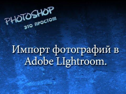 Как добавить фото в Adobe Lightroom