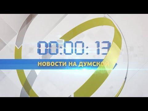 DumskayaTV: Выпуск новостей 22.03.2018
