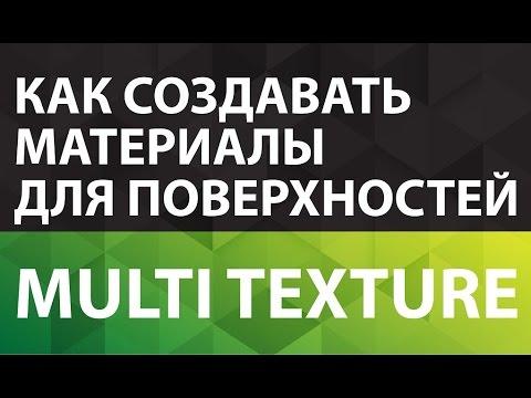 Multi Texture Как создавать материалы для поверхностей Настройка материала с Multi Texture