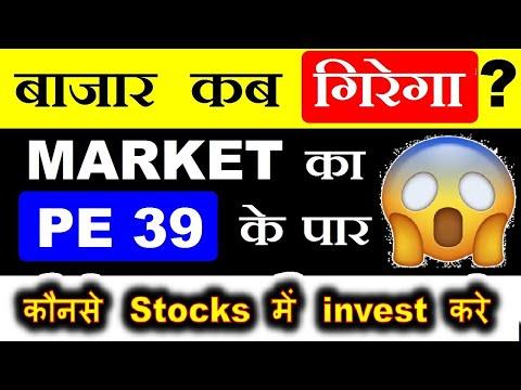 MARKET PE 39+ | Stock Market Crash कब होगा | कौनसे Stocks में invest करे | nifty sensex crash | SMKC