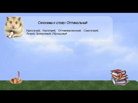 Синонимы к слову оптимальный в видеословаре синонимов онлайн