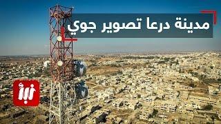 مشاهد جوية حصرية ولأول مرة من مدينة درعا احياء درعا البلد طريق السد و المخيم.