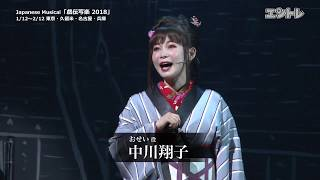橋本さとし、中川翔子らが出演するJapanese Musical『戯伝写楽2018』が1...
