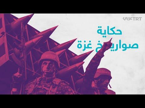 ما قصة صواريخ غزة؟ متى بدأت وأين وصلت؟
