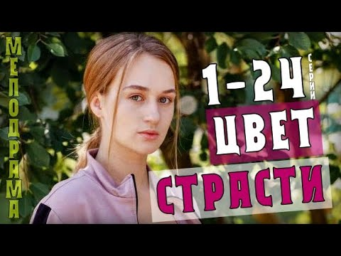 Мелодрама «Цвeт cтpacти» (2020) 1-24 серия из 24 HD