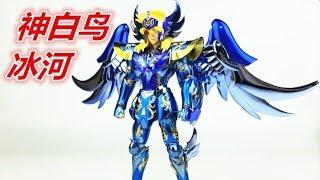Saint Seiya圣斗士星矢圣衣神话十周年神白鸟冰河-刘哥模玩
