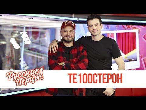 Те100стерон в Утреннем шоу «Русские Перцы» / О имидже, взрослении и премьерах