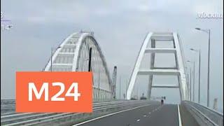Смотреть видео В путь по Крымскому мосту отправились первые машины - Москва 24 онлайн
