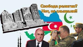 Азербайджан готовится к религиозно культурной войне