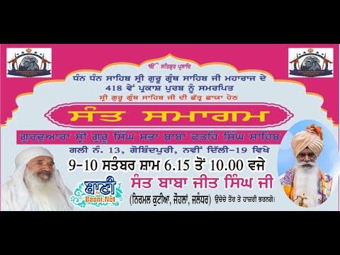 Day-2-Live-Now-Gurmat-Kirtan-Samagam-From-Gali-No-13-Govindpuri-Delhi-10-Sept-2021