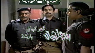 Download Andhera Ujala | Ghar kahani | Part 2 | Classic TV Serial | Irfan Khoosat | Qavi Khan | Jamil Fakhri MP3 song and Music Video
