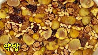 약밥쫀득쫀득 맛있는 전통 약밥 만드는법 압력밥솥/압력밥…