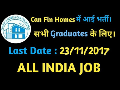 Manager के पद पे आई भर्ती । Sarkari Naukri | Can Fin Homes Recruitment 2017