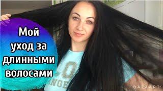 МОЙ УХОД ЗА ВОЛОСАМИ Топ три любимых средства для длинных волос Мотивация на уход за волосами