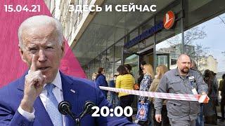 Санкции США против РФ: реакция, вызов послов, последствия. Проблемы туристов, застрявших в Турции