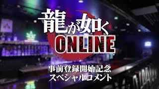 『龍が如く ONLINE』事前登録記念 スペシャルコメント(中谷一博、横山昌義ほか出演) thumbnail