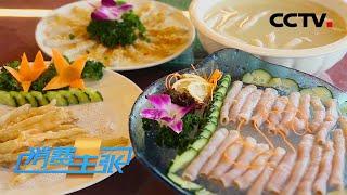 《消费主张》 20200513 家乡的味道:缤纷多彩广西菜| CCTV财经