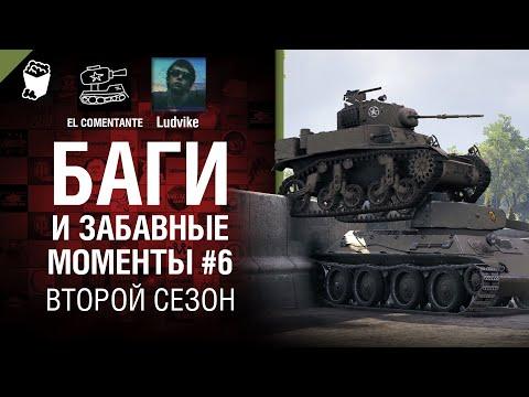 Баги и забавные моменты №6 - Второй сезон - от EL COMENTANTE & Ludvike [World of Tanks]