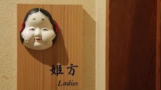 京都 旅館 松井本館のコロナウイルス対策動画