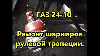 Замена рулевых шарниров ГАЗ 24